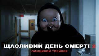 Щасливий день смерті 2. Офіційний трейлер (український)