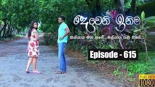 Deweni Inima | Episode 615 17th June 2019 Thumbnail