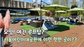 서울어린이대공원에 루프탑이?썸네일