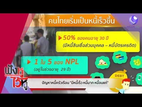 หนี้คนไทย อายุน้อยพุ่ง แนะวิธีล้างหนี้ไหนก่อน - วันที่ 25 Jul 2019