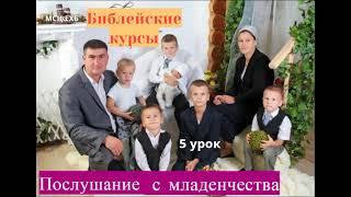 Воспитание послушания с младенчества. 5 урок. МСЦ ЕХБ.