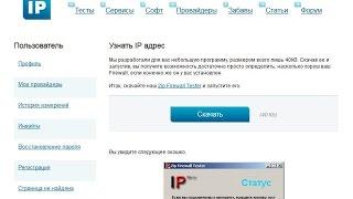 Надежность ФАЙРВОЛА тестируем outpost firewall VS Касперский