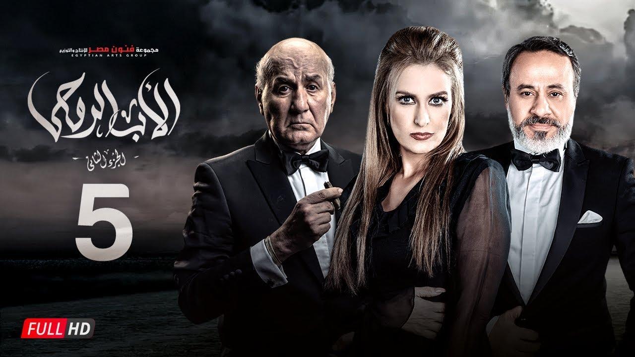 مسلسل الأب الروحي الجزء الثاني | الحلقة الخامسة | The Godfather Series | Episode 05