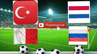Прогноз на футбол Турция Нидерланды и Мальта Россия