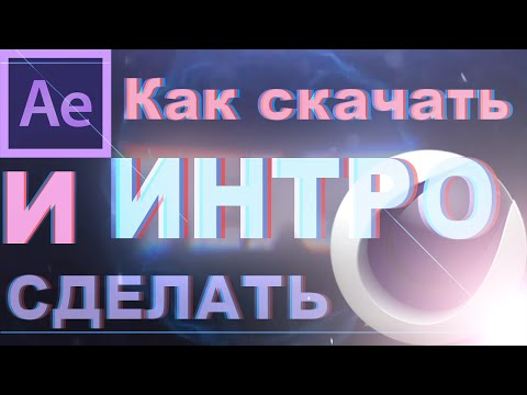 Как скачать Cinema 4D and AfterEffects
