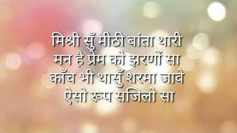 Banni Tharo Chand Sariso Mukhado Song Lyrics In Hindi / RAJASTHANI SONG / #songlyricsadda