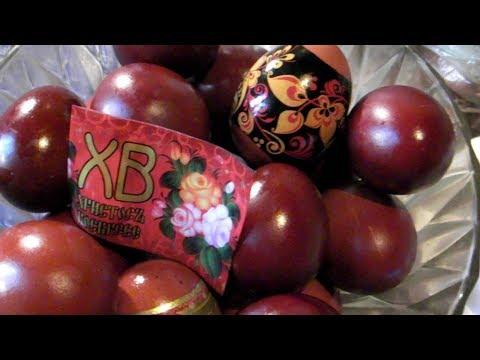 Покраска Пасхальных яиц луковой шелухой