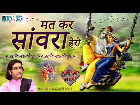 PRAKASH MALI Bhajan - मत कर संवारा हेरो   Krishna Janmashtami Song   हरी रो मार्ग   Rajasthani Songs