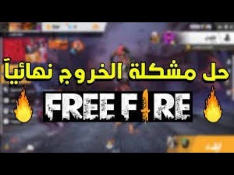 0840519cef959 الحل النهائي لتشغيل لعبة free fire علي الهواتف الضعيفة وحل مشكلة ...
