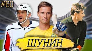 КраСава - ШУНИН - отказ ЗЕНИТУ / сравнения с ЯШИНЫМ / заруба с ОВЕЧКИНЫМ - VIDEOOO