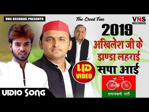 अखिलेश यादव जिंदाबाद- 2019 बेस्ट गाना समाज वादी पार्टी का !! CM AKHILESH YADAV