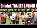Dhadak Trailer: Jhanvi Kapoor & Ishaan Khatter ARRIVES in DESI look ! | Boldsky