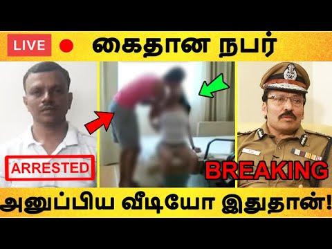 சற்றுமுன் ஆபாச பட விவகாரம் -முதல் கைது! Tamil News | Arrest | Viral | Porn Videos
