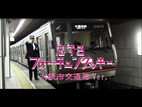 恋するフォーチュンクッキー 大阪市交通局Ver.
