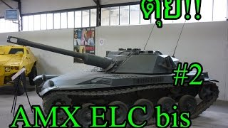 World of Tanks : AMX ELC bis ตุ๋ย #2 [TH]