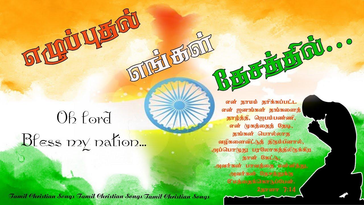 என் ஆத்துமாவில் – EN Aathumaavil