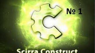 Как работать с Construct Classic Урок №1