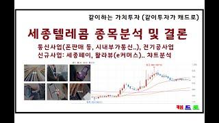 [캐드로tv] 세종텔레콤 종목분석 통신사업 전기공사 세…