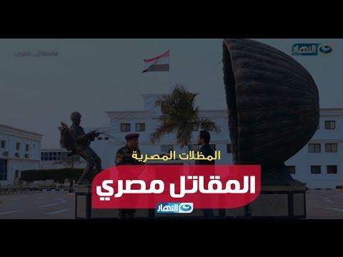 أخر النهار - حلقة خاصة  ومشاهد لأول مرة من داخل ثكنات المظلات المصرية.. القوة الرابعة فى العالم