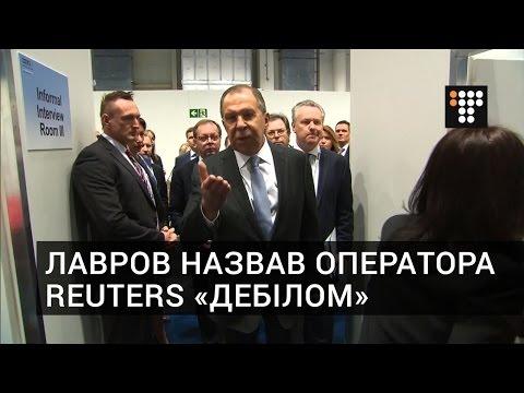 Лавров назвал оператора Reuters дебилом