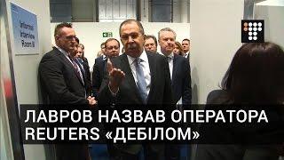Лавров назвав оператора Reuters «дебілом»