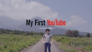 【 youtuber スクール開講! 】 my first youtube hikakin trueview