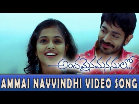 Ammai Navvindhi Video Song    Andamaina Manasulo Movie    Rajeev, Ramya, Archana Gupta