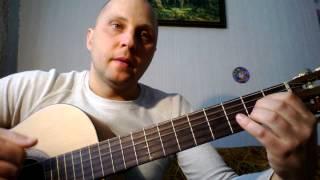 Как играть на гитаре. В. Цой- Бездельник 1
