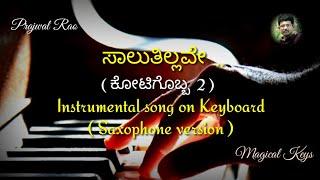 Saalutillave Instrumental song|| kotigobba 2 || Shreya Ghoshal |keyboard | Saxophone