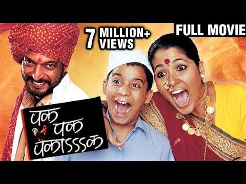Pak Pak Pakaak   Full Movie   Nana Patekar   Usha Nadkarni   Latest Marathi Movie