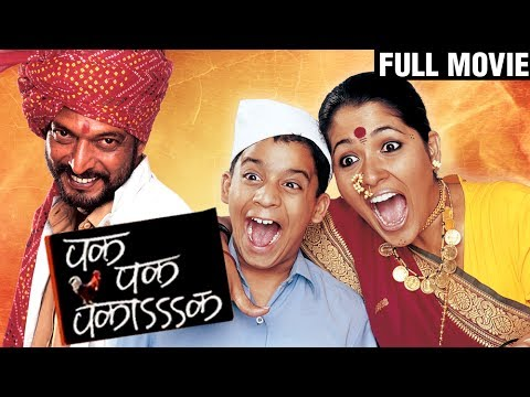 Pak Pak Pakaak | Full Movie | Nana Patekar | Usha Nadkarni | Latest Marathi Movie
