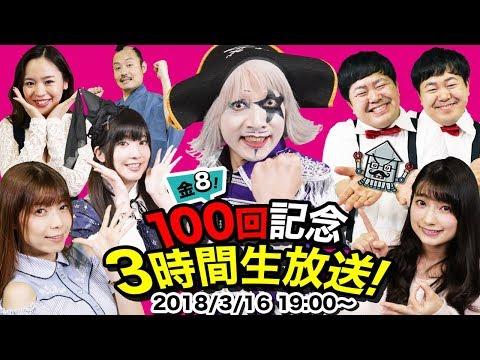 【生放送】金8!ゲー夢Night!100回記念 3時間生放送!!【金8!ゲー夢Night#100】