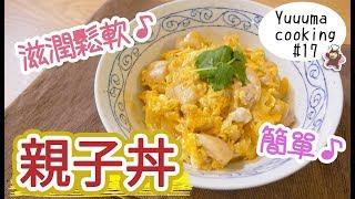 半熟的とろとろ雞蛋太好吃了!日式親子丼的做法~★とろとろ親子丼の作り方|YuuumaTV【做菜#17】