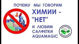 Замените вредную химию волшебными салфетками Аквамеджик (Япония)