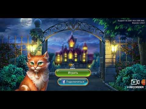 Прохождения игры Загадочный дом поиск предметов!!!!