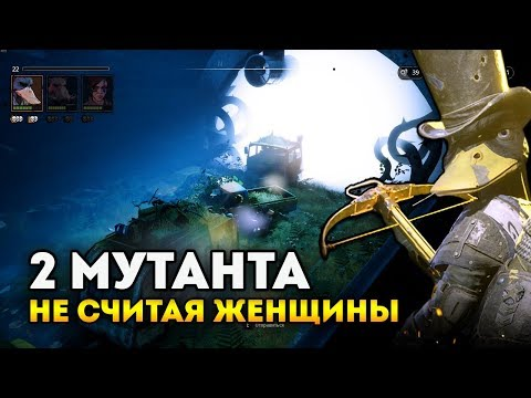 ПЕЩЕРА СТРАХА - Mutant Year Zero: Road to Eden / Эпизод 2