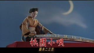祇園小唄 (カラオケ) 藤本二三吉