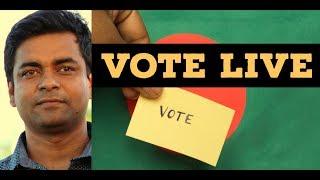 ভোট   ! Live With Shahed Alam I Bangladesh Election Day I Vote 2018