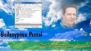Pascal. Урок 6.5 Одномерный массив.  Сортировка