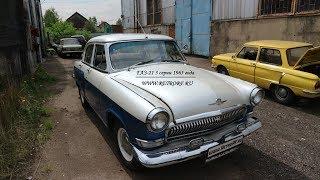 Газ-21 3 серии 1963 год приехал к нам в гости!