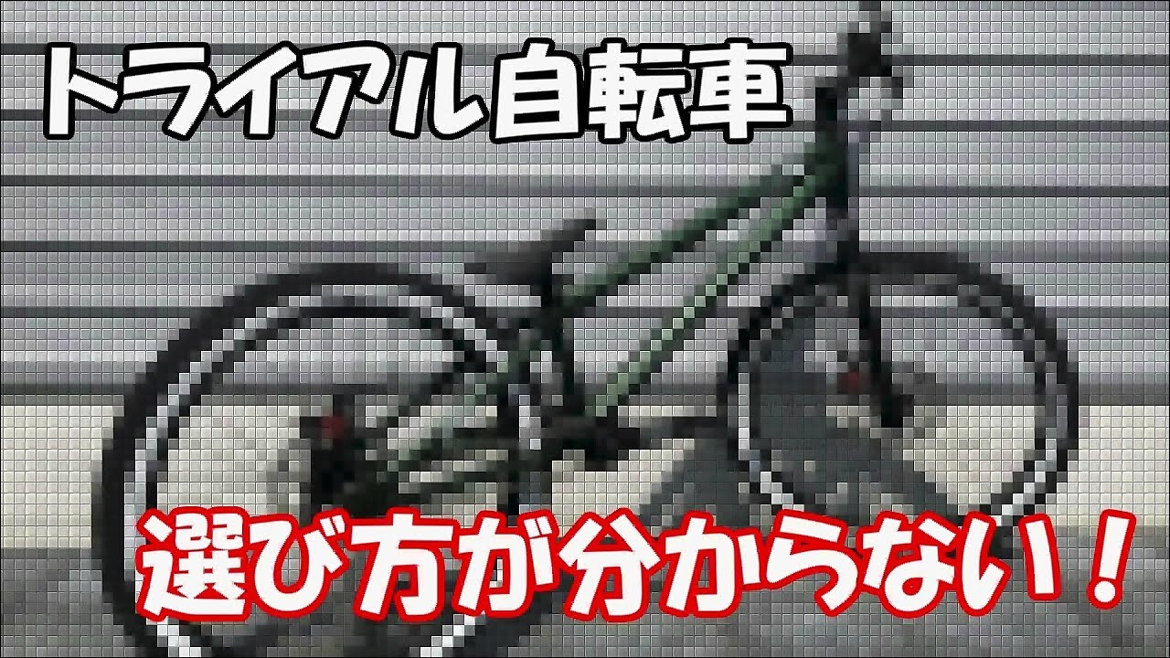 【BTR】トライアル自転車の選び方を調べてみたよ