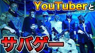 【実写】YouTuberの皆さんとサバゲーしてきた!KUN、ガブリエル、けんき、ジャンヌ、ジョン、たむちん、てんちむ【MOYA】