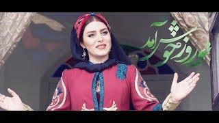 "Mahdieh Mohammadkhani - ""Nowruz Khosh Amad"" - نوروز خوش آمد | مهديه محمدخانى - OFFICIAL VIDEO"