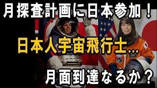 日本、月探査「アルテミス計画」に参加を表明!― 日本人宇宙飛行士の月面到達なるか?― 2019年は「宇宙資源開発元年」