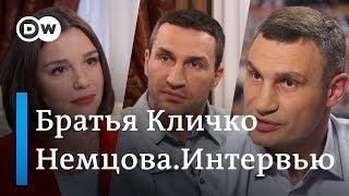 Братья Кличко о президентских выборах и своих политических амбициях – 'Немцова. Интервью'