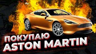 Покупаю Aston Martin Vantage !  Разочарование ГОДА