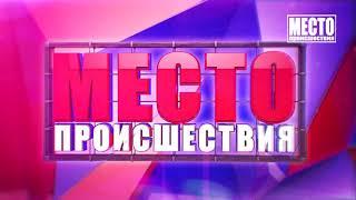 Обзор аварий  Три пострадавших на Воровского  Место происшествия 18 01 2019
