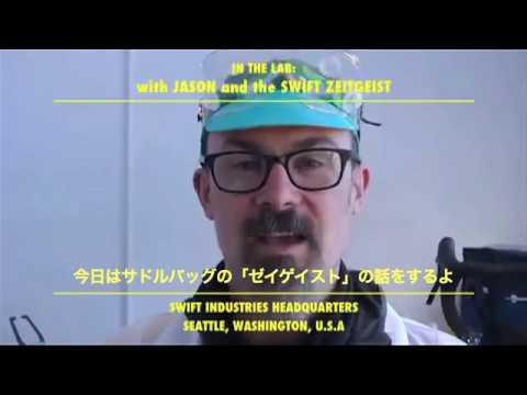 IN THE LAB WITH SWIFT - Zeitgeist Saddle Bag 1 (日本語字幕付)