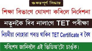 Assam TET Notice 2019 @ OFFICE MEMORANDUM