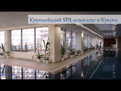 СПА в апарт отеле Крыма - Аквамарин Севастополь
